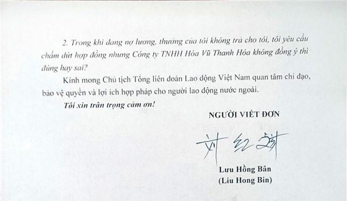 """Giám đốc Công ty TNHH Hòa Vũ Thanh Hóa """"quỵt"""" lương của người lao động?"""