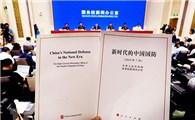 Trung Quốc công bố sách trắng về 6G