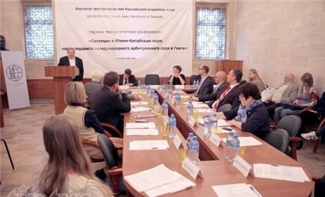 """""""海牙仲裁庭对菲律宾东海仲裁案作出裁决后的东海局势""""在俄罗斯举行"""