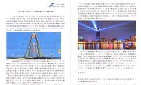 日本媒体赞扬越南经济发展成就