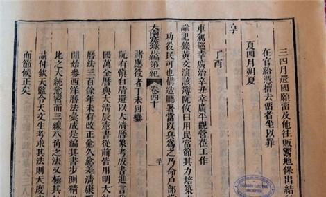 Sưu tập bản rập tư liệu mộc bản triều Nguyễn ghi chép về Đại thi hào Nguyễn Du