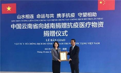 Tiếp nhận vật tư y tế do tỉnh Vân Nam, Trung Quốc trao tặng